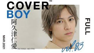 "【COVER BOY vol.3 ""阿久津仁愛""】FULL ver"