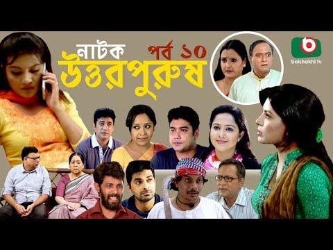 Bangla Natok   Uttor Purush   EP - 10   Raisul Islam Asad, Chitralekha Guho, Nadia Ahmed