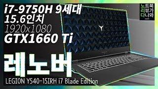 레노버 LEGION Y540-15IRH i7 Blade Edition (SSD 512GB + 1TB)_동영상_이미지