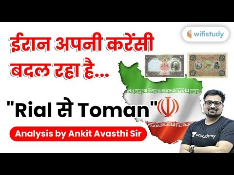 Rail  Toman |    Currency   ? Analysis by Ankit Avasthi Sir