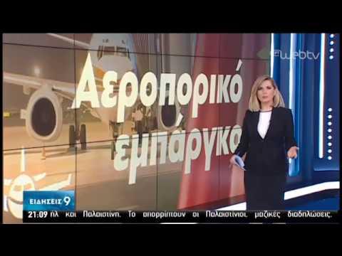 Κοροναϊός: Παγκόσμιος φόβος από τη ραγδαία εξάπλωση | 29/01/2020 | ΕΡΤ