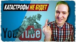 ЛОЖНАЯ ТРЕВОГА (отмена монетизации) Youtube перестанет платить