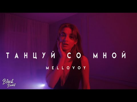 Mellovoy - Танцуй со мной (2020)