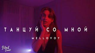 Mellovoy - Танцуй со мной (2020) Автор: Black Beats 5 дней назад 2 минуты 43 секунды