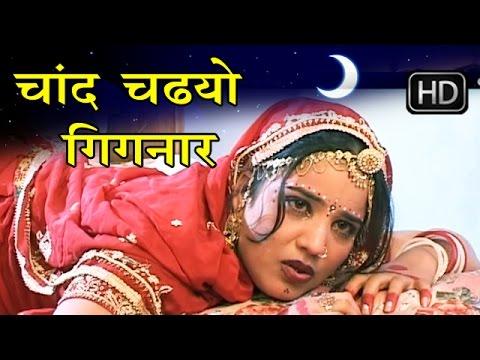 चाँद चढ्यो गिगनार     Chand Chadhayo Gignar   Dolli Sharma   Rajasthani Song