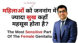 The Most Sensitive Part Of The Female Genitalia महिलाओं को जननांग में ज्यादा सुख कहाँ महसूस होता है?