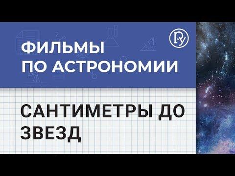 Сантиметры до звезд  — Астрономия с Сергеем Поповым