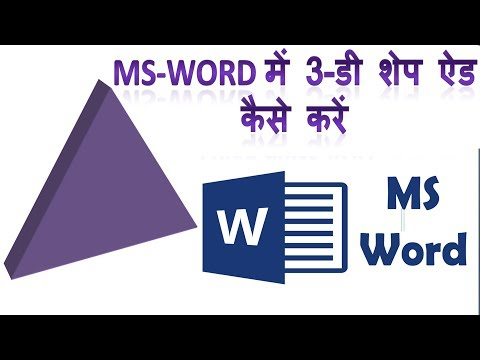 How to insert 3d shape in ms word in Hindi | Microsoft word me 3d shapes add kaise kare