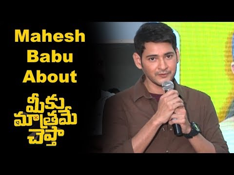 mahesh-babu-about-meeku-mathrame-cheptha-trailer
