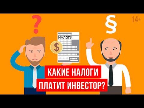 Как инвестору платить меньше налогов? Законные методы оптимизации / Налоги инвестора. 14+