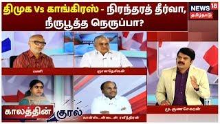 Kaalathin Kural: திமுக Vs காங்கிரஸ் - நிரந்தரத் தீர்வா, நீருபூத்த நெருப்பா?   DMK   Congress