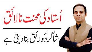 Seminar on Teacher Education and Training - Urdu