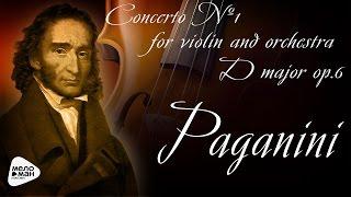 Никколо Паганини - Концерт №1 для скрипки с оркестром