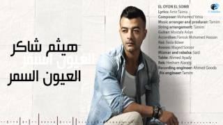 اغاني حصرية Haitham Shaker - El Eioun El Somr | هيثم شاكر - العيون السمر تحميل MP3