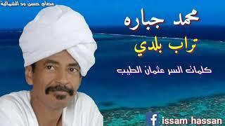 تحميل اغاني محمد جباره / تراب بلدي/ كلمات السر عثمان الطيب MP3