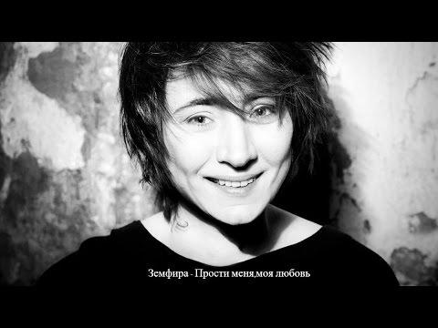 Земфира - Прости меня,моя любовь (Cover)