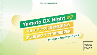 【ヤマトHD × ZOZOテクノロジーズ】マルチクラウド実践企業から学ぶ最新クラウド事例勉強会 - Yamato DX Night #2 -