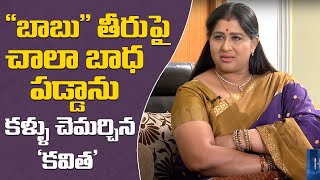 Naveena Hangout with Actress Kavitha – Personal Interview