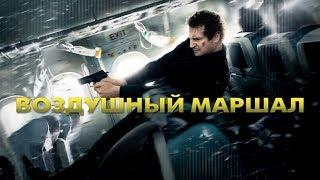 Воздушный маршал / Non-Stop (2014) смотрите в HD