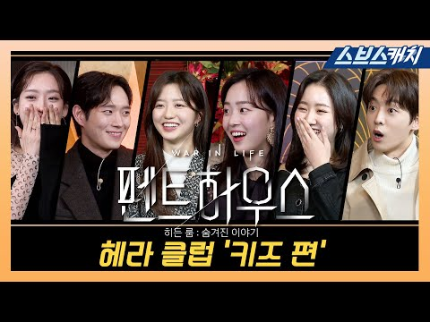 이태빈 SBS '펜트하우스' 스페셜 헤라클럽 키즈편