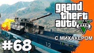 GTA 5 Online Смешные моменты #68 - Танк на поезде, Брейкданс, Максимальный разгон