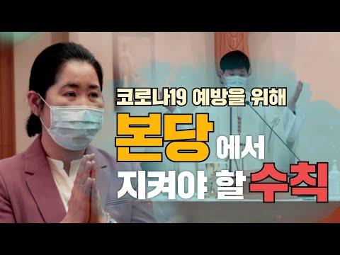 [미사 재개] 코로나19 방역 지침