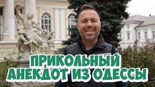 Анекдоты 2018. Прикольный анекдот из Одессы!