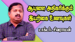 ஆயுளை அதிகரிக்கும் இயற்கை உணவுகள் என்ன தெரியுமா ? டாகடர் சிவராமன் Sivaraman Speech