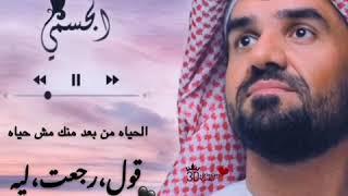 #حسين_لجاسمي قول رجعت ليه حالات واتساب ???? تحميل MP3