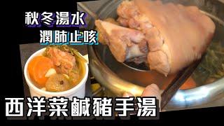 西洋菜鹹豬手湯 時令湯水 😋鹹豬手二食(上)