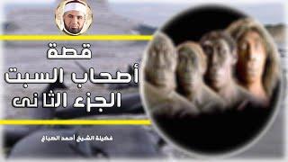قصة اصحاب السبت الجزئ الثاني برنامج القصص الحق مع فضيلة الشيخ أحمد الصباغ