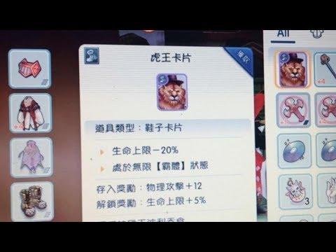 虎王卡片解鎖條件BUG!