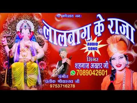 2018 ka sabse superhit song video Lal Bagh ki Raja लाल बागा के राजा