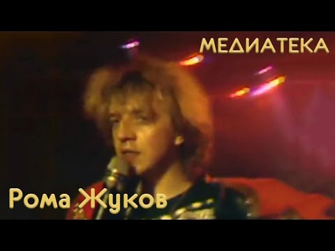Рома Жуков - Я люблю вас девочки, я люблю вас мальчики '1989