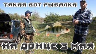 Рыбалка на северском донце луганская область давыдо никольск