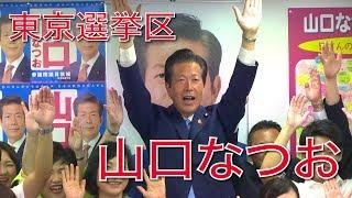 【東京選挙区】山口なつお 当選御礼