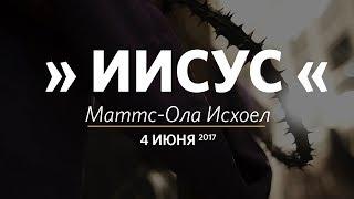Церковь «Слово жизни» Москва. Воскресное богослужение, Маттс-Ола Исхоел 04.06.17