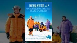 mqdefault - 南極料理人
