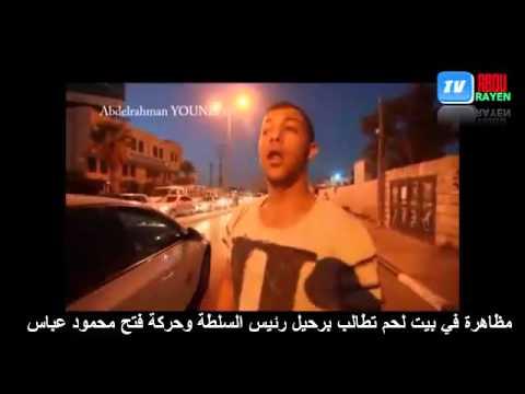 مظاهرة في بيت لحم تطالب برحيل محمود عباس
