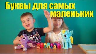 Учим буквы для самых маленьких видео! Чудо слово!