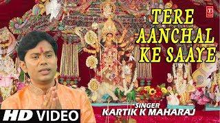 Tere Aanchal Ke Saaye I KARTIK K MAHARAJ I New Latest Devi Bhajan I Full HD Video Song