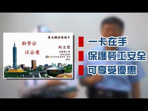 首長90秒講政策「深根職安—推動臺北職安卡」
