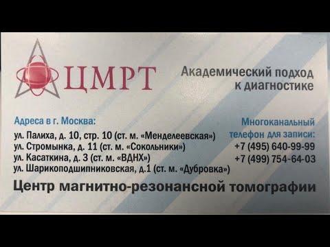 Где я делаю МРТ в Москве