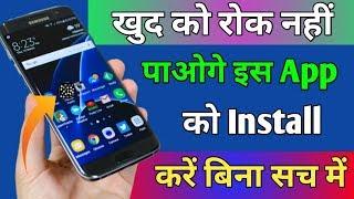 खुद को रोक नहीं पाओगे इस App को Install करें बिना ! New Useful Android App !! 2018