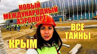 🔴 В КРЫМ ПОЛЕТЯТ ЕВРОПЕЙЦЫ? ТАЙНЫ. Детали. НОВЫЙ АЭРОПОРТ СИМФЕРОПОЛЬ. Строим в Крыму. КРЫМ