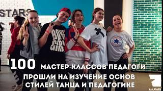 Хорошие новости All Stars Dance Centre 2016-2017