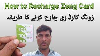 How to Recharge Zong Card | How to Load Zong Card | Zong Card Load karne ka Tarika