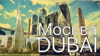 МОСКВА - ДУБАЙ Мой первый клип об отдыхе в Дубае! Самые лучшие виды города!