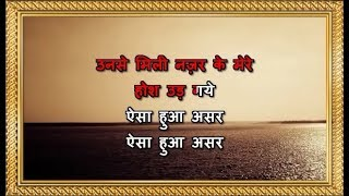 Unse Mili Nazar - Karaoke - Jhuk Gaya Aasmaan - Lata Mangeshkar