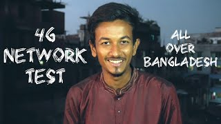 4G Network Test - All Over Bangladesh | Teaser | New Series by ATC